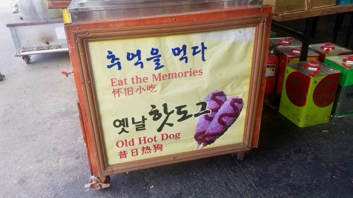 """An """"Old Hot Dog"""" stand in South Korea."""